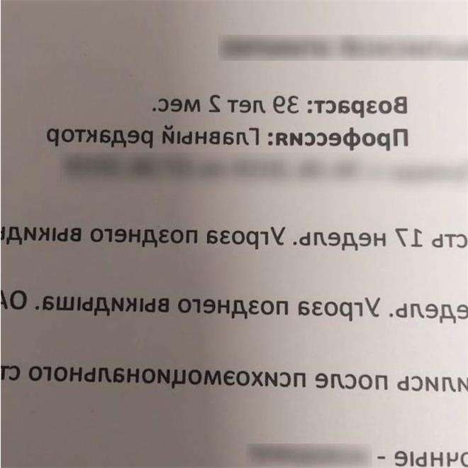 Угроза выкидыша Симоньян