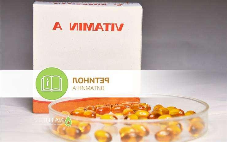 витамин а для детей