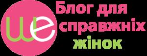 блог для справжніх жінок