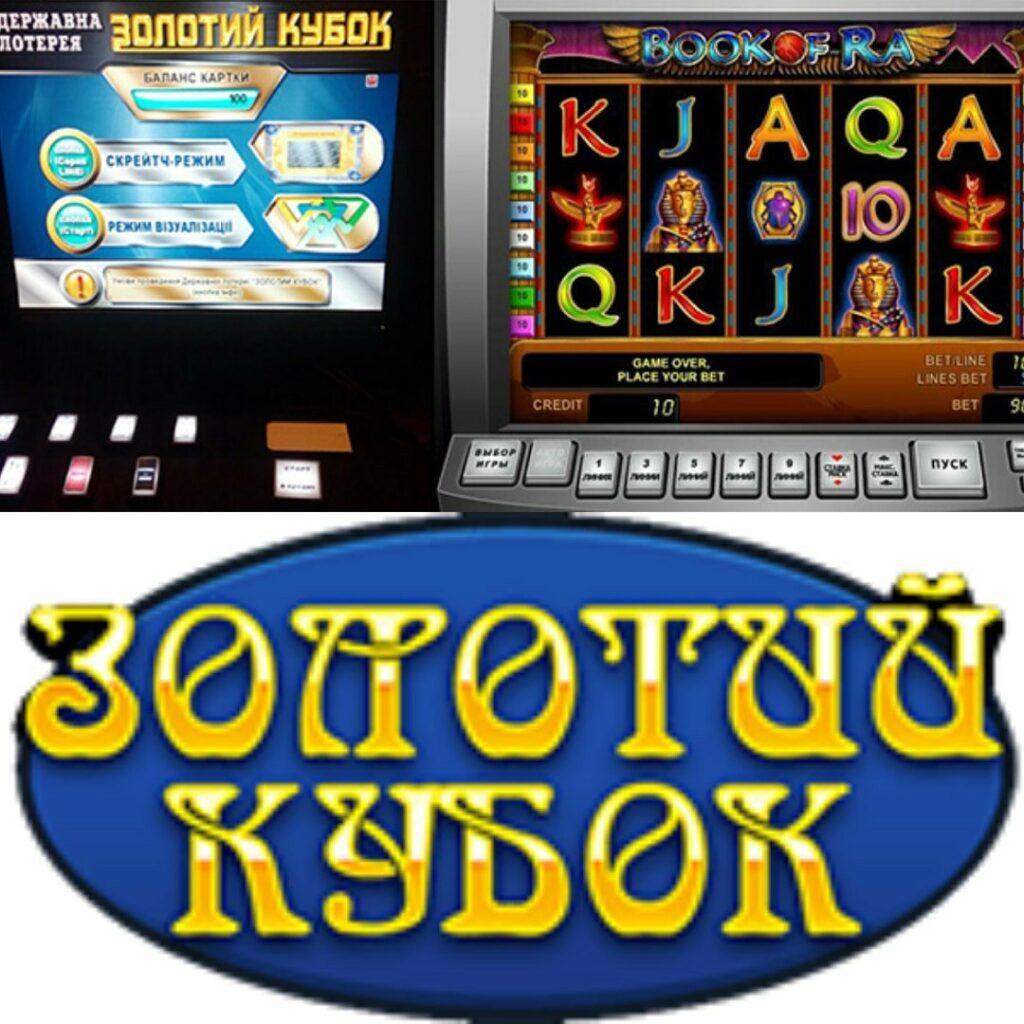 онлайн-казино Золотий Кубок